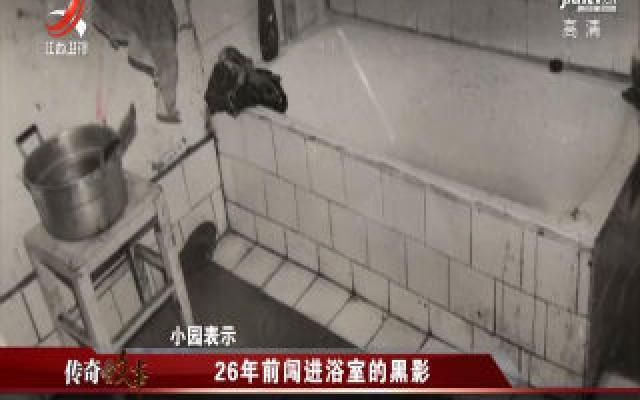 传奇故事20200722 26年前闯进浴室的黑影