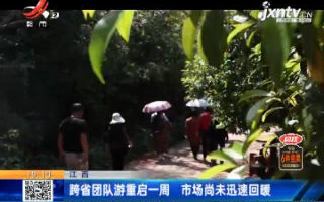 江西:跨省团队游重启一周 市场尚未迅速回暖