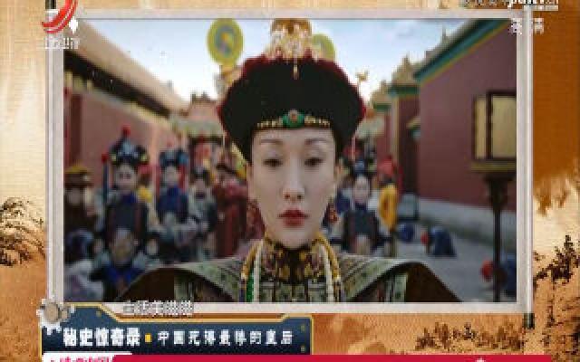 经典传奇20200722 秘史惊奇录——中国死得最惨的皇后