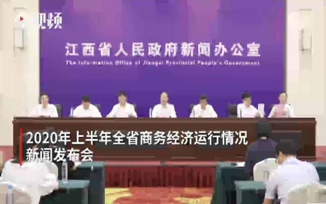 [2020-7-22]2020年上半年全省商务经济运行情况新闻发布会