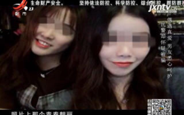 """晚间800 20200722 """"宁秋""""的神秘女友"""