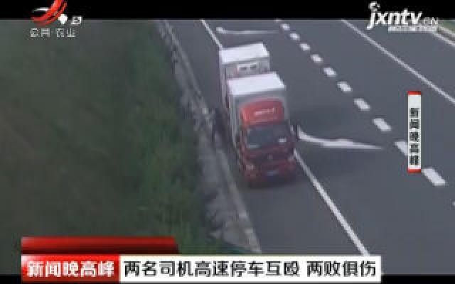 青岛:两名司机高速停车互殴 两败俱伤