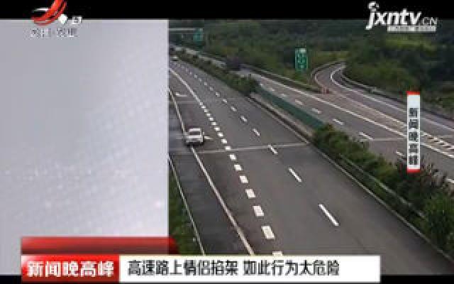 广泸高速:高速路上情侣掐架 如此行为太危险