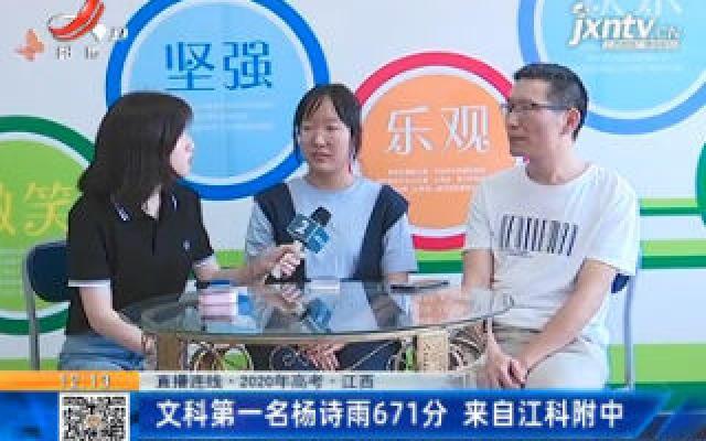 【直播连线·2020年高考】江西:文科第一名杨诗雨671分 来自江科附中