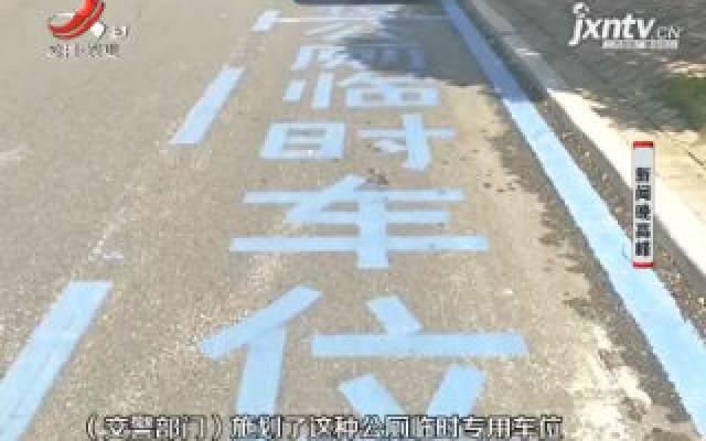 【晓宇说交通】南昌:免费停车位 解决如厕难