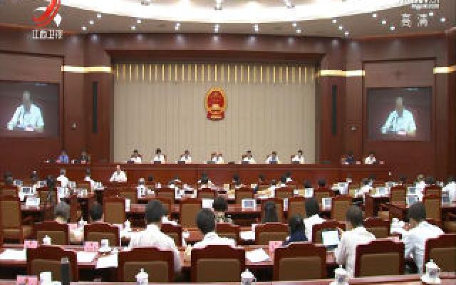 省十三届人大常委会第二十一次会议第二次全体会议在昌举行