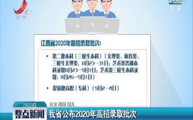 江西省公布2020年高招录取批次