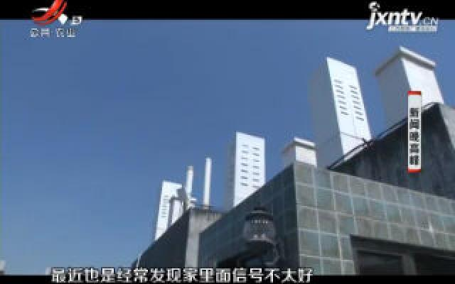 南昌商城世纪村小区:基站搭楼顶 为啥没人知道?