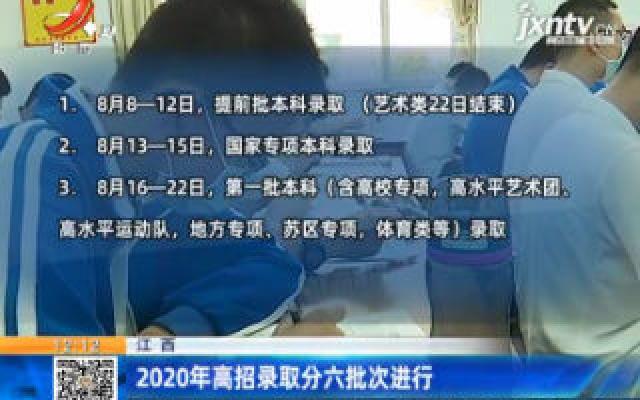 江西:2020年高招录取分六批次进行