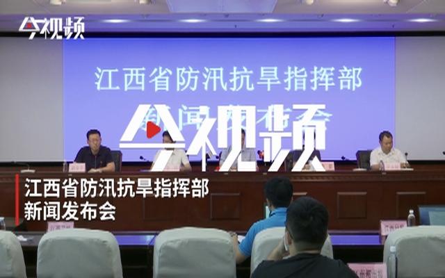 [2020-7-23]江西省防汛抗旱指挥部新闻发布会(第六场)