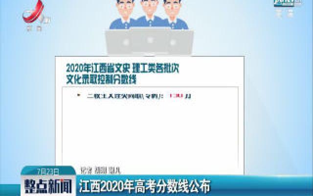 江西2020年高考分数线公布