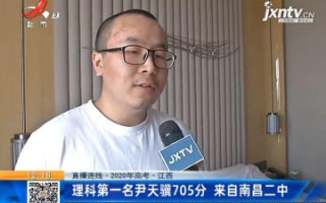 【直播连线·2020年高考】江西:理科第一名尹天骥705分 来自南昌二中