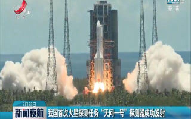 """我国首次火星探测任务""""天问一号""""探测器成功发射"""