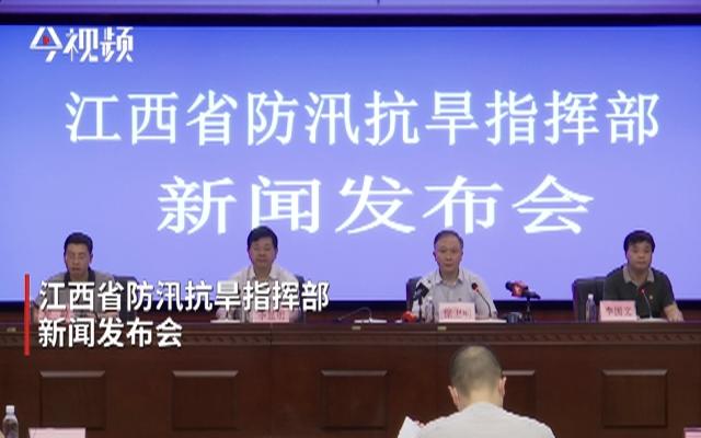 [2020-7-24]江西省防汛抗旱指挥部新闻发布会(第七场)