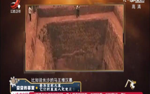 经典传奇20200724 空空的墓室——豪华空家大墓,它们的墓主人究竟是谁?
