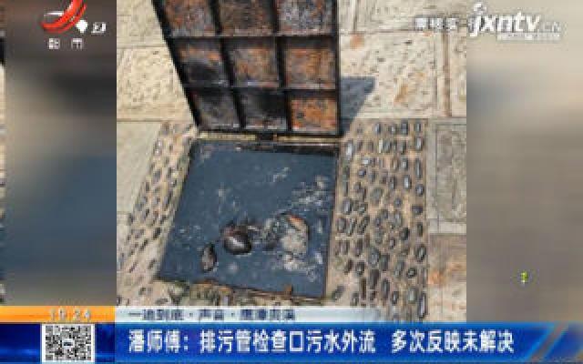 【一追到底·声音】鹰潭贵溪·潘师傅:排污管检查口污水外流 多次反映未解决