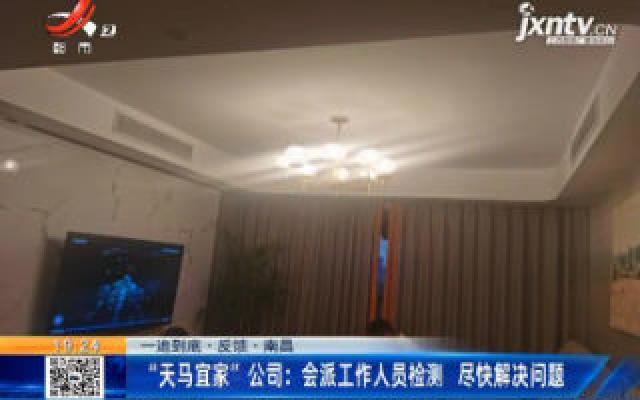 """【一追到底·反馈】南昌·""""天马宜家""""公司:会派工作人员检测 尽快解决问题"""