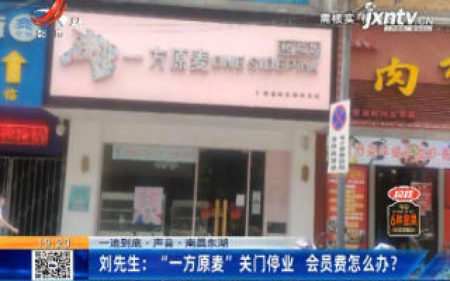 """【一追到底·声音】南昌东湖·刘先生:""""一方原麦""""关门停业 会员费怎么办?"""