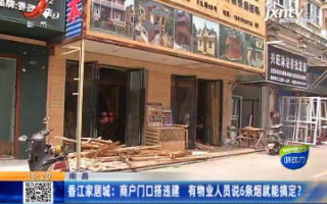 南昌·香江家居城:商户门口搭违建 有物业人员说6条烟就能搞定?