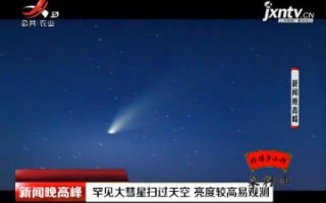 罕见大彗星扫过天空 亮度较高易观测