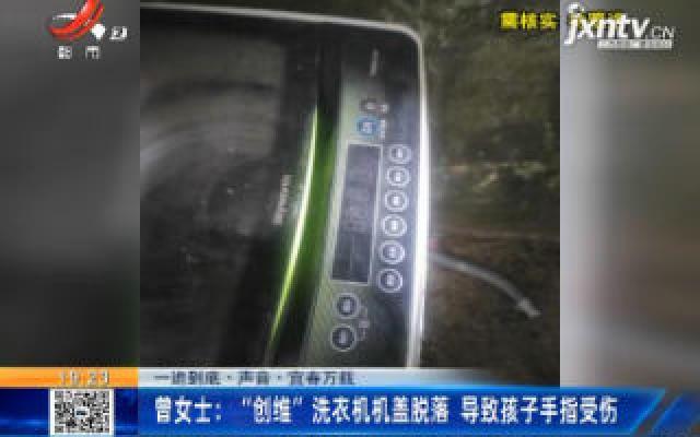 """【一追到底·声音】宜春万载·曾女士:""""创维""""洗衣机机盖脱落 导致孩子手指受伤"""