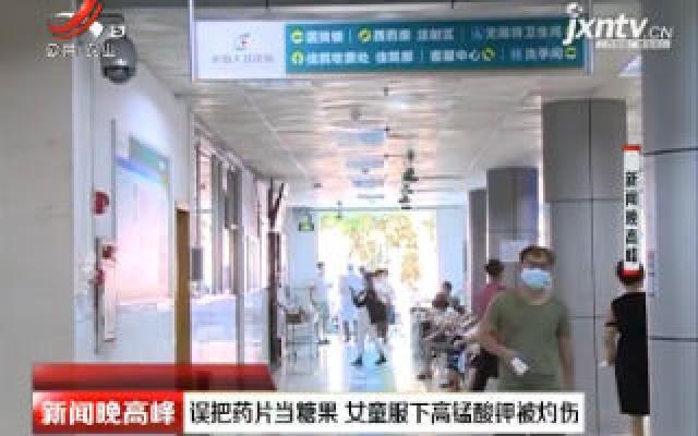 广东:误把药片当糖果 女童服下高锰酸钾被灼伤