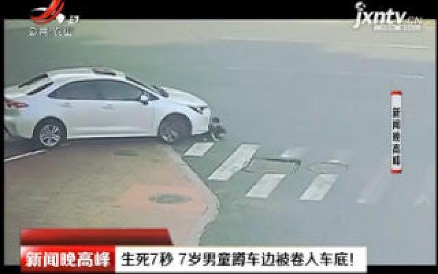 义乌:生死7秒 7岁男童蹲车边被卷入车底!