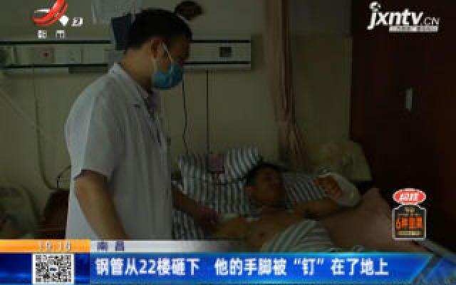 """南昌:钢管从22楼砸下 他的手脚被""""钉""""在了地上"""
