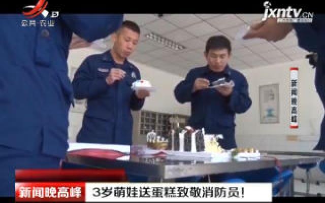 山东:3岁萌娃送蛋糕致敬消防员!