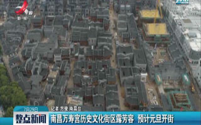 南昌万寿宫历史文化街区露芳容 预计元旦开街