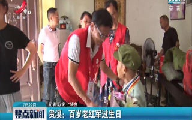 贵溪:百岁老红军过生日
