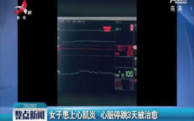 陕西:女子患上心肌炎 心脏停跳3天被治愈