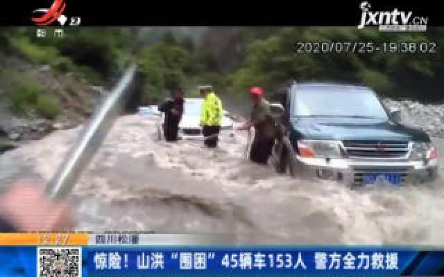 """四川松潘:惊险!山洪""""围困""""45辆车153人 警方全力救援"""