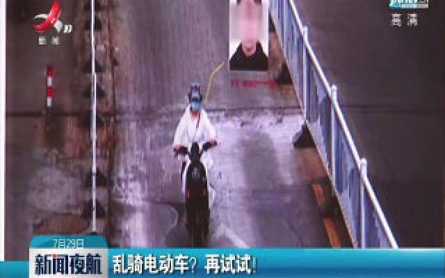 南昌:乱骑电动车? 再试试!