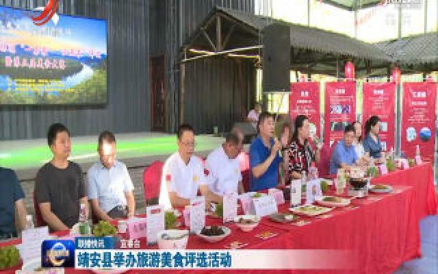 靖安县举办旅游美食评选活动
