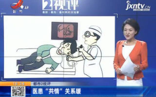 """【都市2视评】医患""""共情"""" 关系暖"""