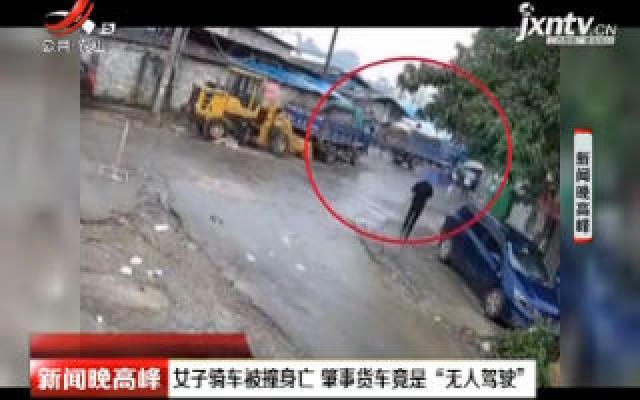 """广西:女子骑车被撞身亡 肇事货车竟是""""无人驾驶"""""""