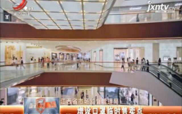 江西省市场监督管理局:增设口罩临时售卖点