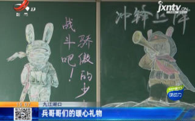 九江湖口:兵哥哥们的暖心礼物