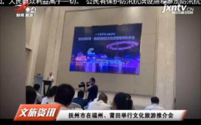 抚州市在福州、莆田举行文化旅游推介会