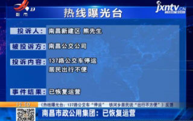 """【《热线曝光台:137路公交车""""停运"""" 铁河乡居民说""""出行不方便"""