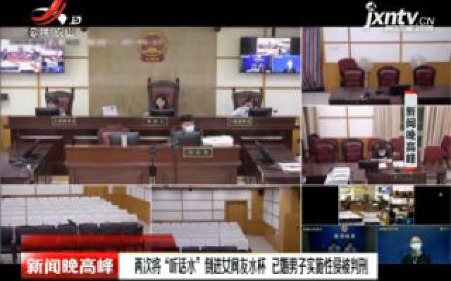 """杭州:两次将""""听话水"""" 倒进女网友水杯 已婚男子实施性侵被判刑"""