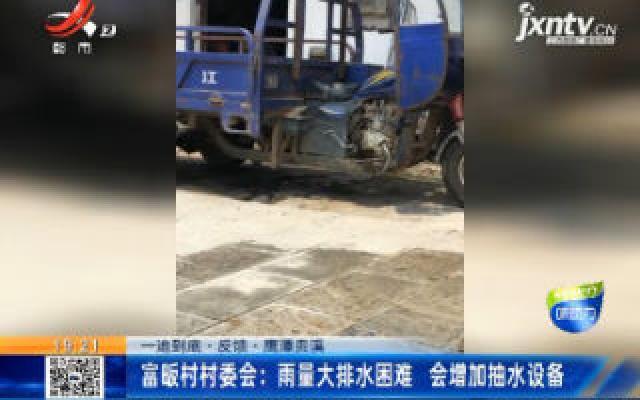 【一追到底·反馈·鹰潭贵溪】富畈村村委会:雨量大排水困难 会增加抽水设备