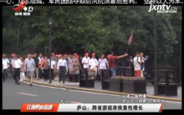 九江庐山:跨省游迎来恢复性增长