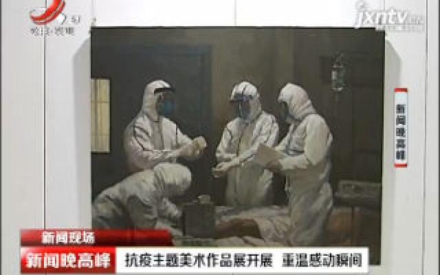 【新闻现场】抗疫主题美术作品展开展 重温感动瞬间