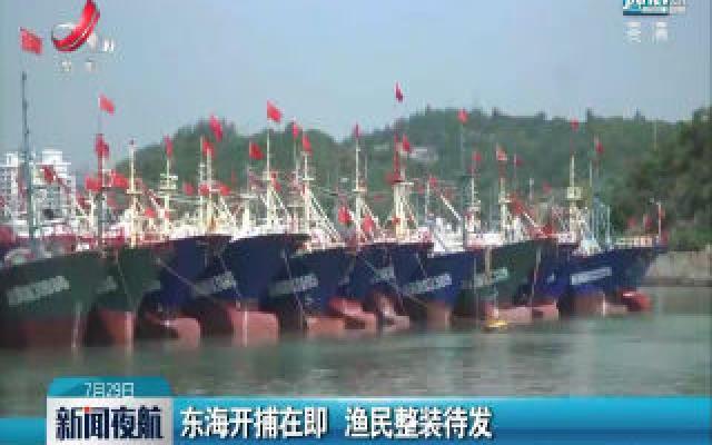 东海开捕在即 渔民整装待发