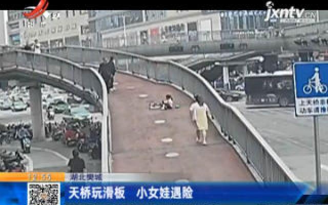 湖北樊城:天桥玩滑板 小女娃遇险