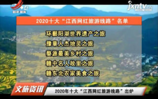 """2020年十大""""江西网红旅游线路""""出炉"""