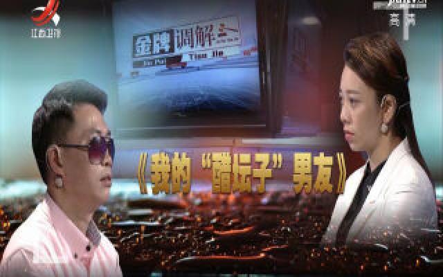 """金牌调解20200729 我的""""醋坛子""""男友"""