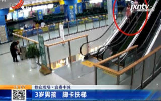 【救在现场】宜春丰城:3岁男孩 脚卡扶梯